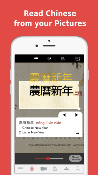 Screenshot #1 pour HanYou - Chinese Recognizer