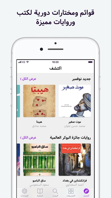 كتاب صوتي screenshot-0