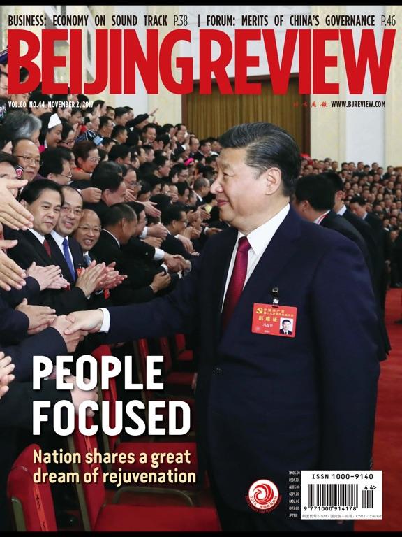 Beijing Review (Magazine) screenshot 6