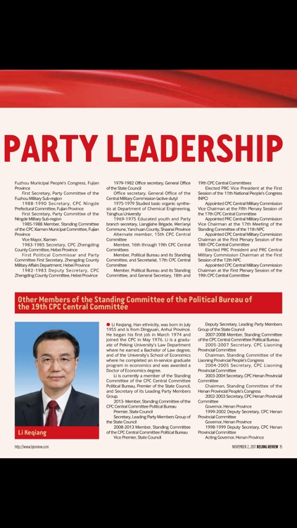 Beijing Review (Magazine) screenshot-4