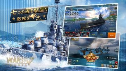 戦艦世界大戦-伝説の艦長のおすすめ画像3