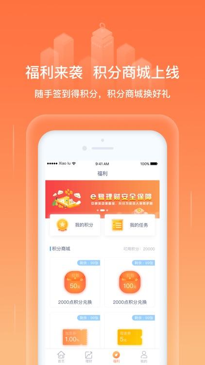 e鹭理财-国资控股理财平台
