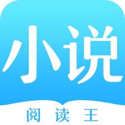 小说阅读王-精品小说软件