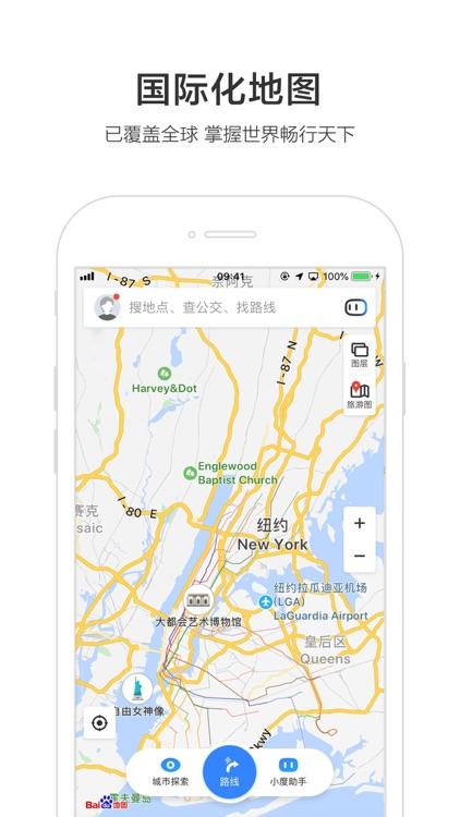 百度地图-科技让出行更简单 screenshot-4