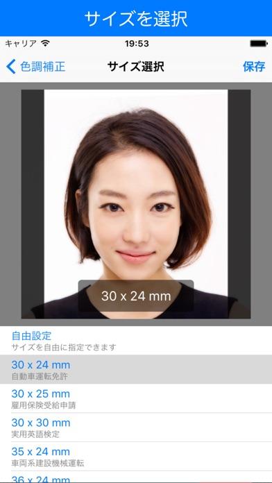 かんたん 証明写真 〜 プロ版 screenshot1