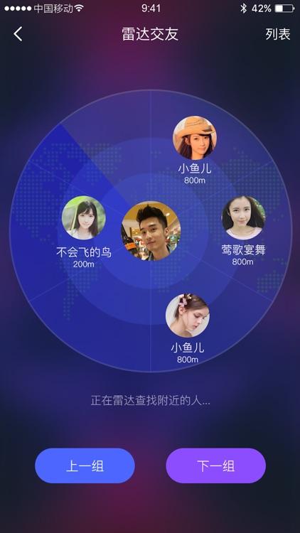 泡泡-社交聊天广播平台 screenshot-3