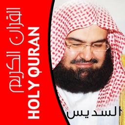 الشيخ السديس القران الكريم