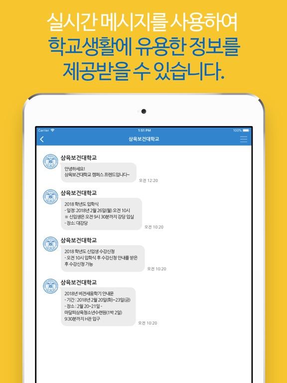 삼육보건대학교 SHU-Talk screenshot #2