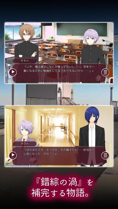 LOOP THE LOOP【4】錯綜の渦episode.0-2