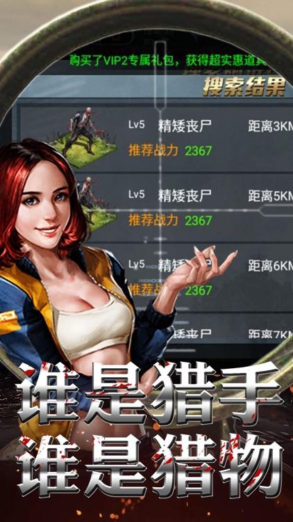 单机 - 丧尸起源:围城 screenshot-3