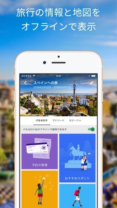 Google Trips screenshot1