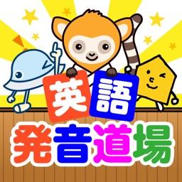英語発音アプリ道場 By Wao Corporation