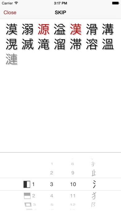 Kanji Learner's Dictionaryのおすすめ画像5