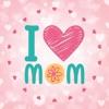 お母さん 愛してる !