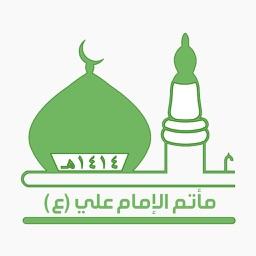 مأتم الإمام علي