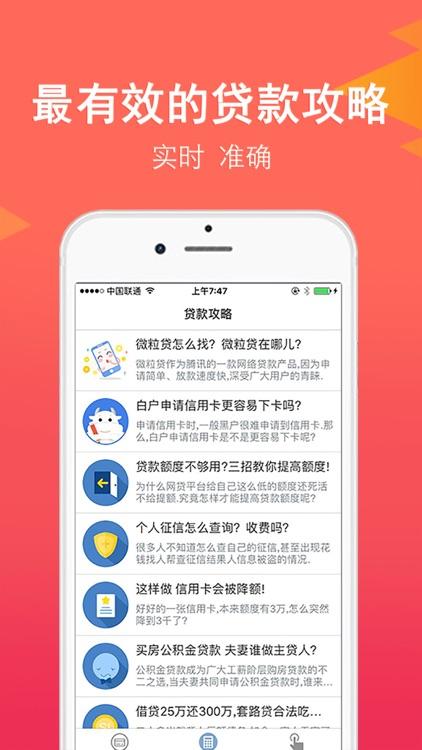 宜富贷款-借钱花呗 screenshot-3