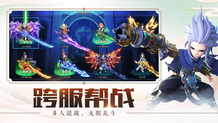 少年闯江湖-觉醒超神之路 screenshot-3