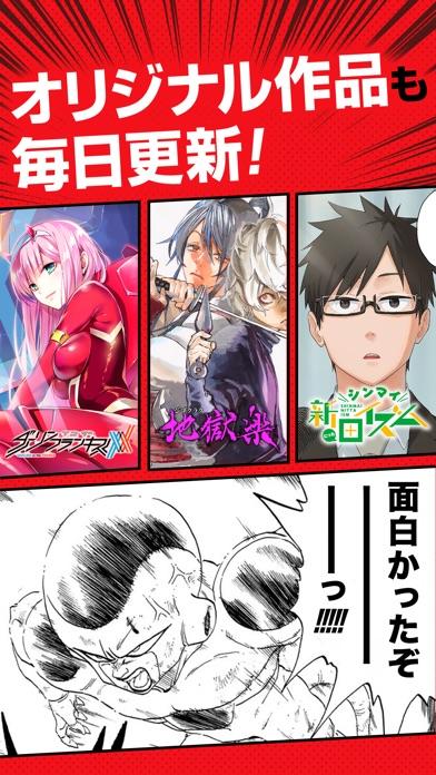 少年ジャンプ+ 人気漫画が毎日更新の最強マ... screenshot1