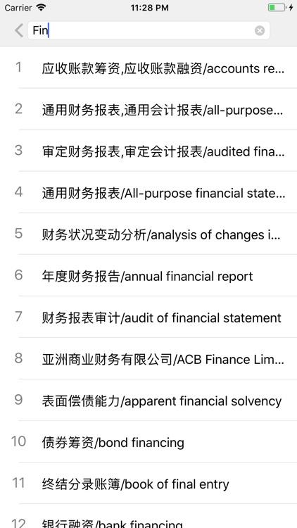 会计专业英语词汇大全-超大词汇量中英文会计词典 screenshot-6