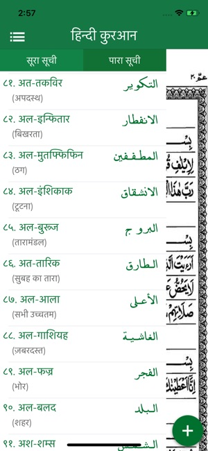 Hafizi Quran on the App Store