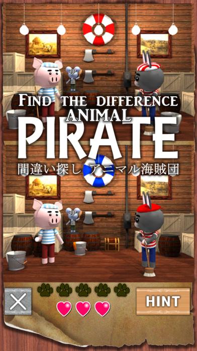 アニマル海賊団【間違い探しゲーム】のスクリーンショット1