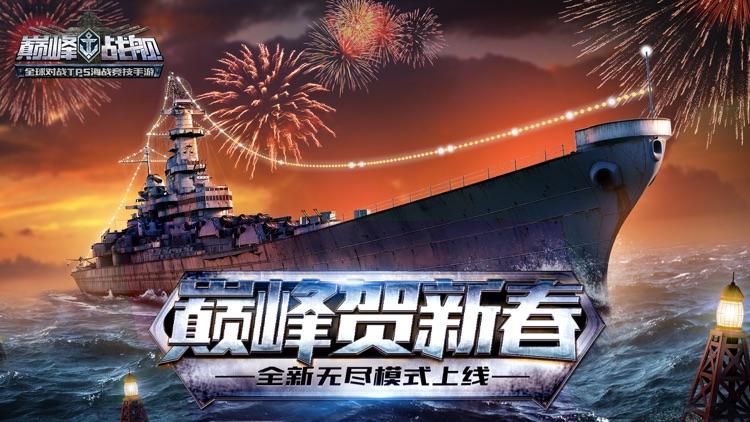 巅峰战舰-全新无尽挑战模式 screenshot-0