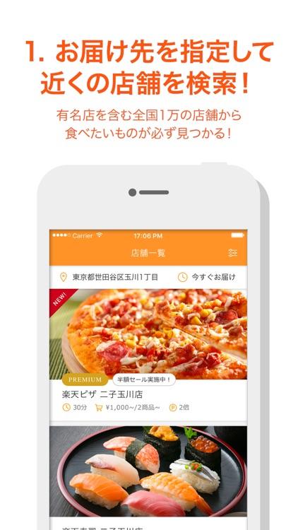 楽天デリバリー screenshot-3