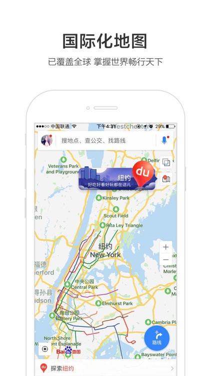 百度地图-出行必备的智能路线规划导航软件 screenshot-3