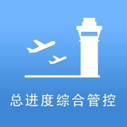北京新机场总进度综合管控信息化平台