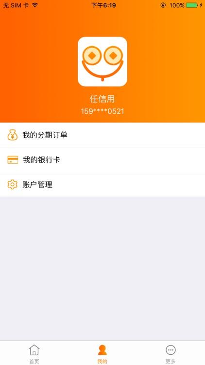 任信用 screenshot-2