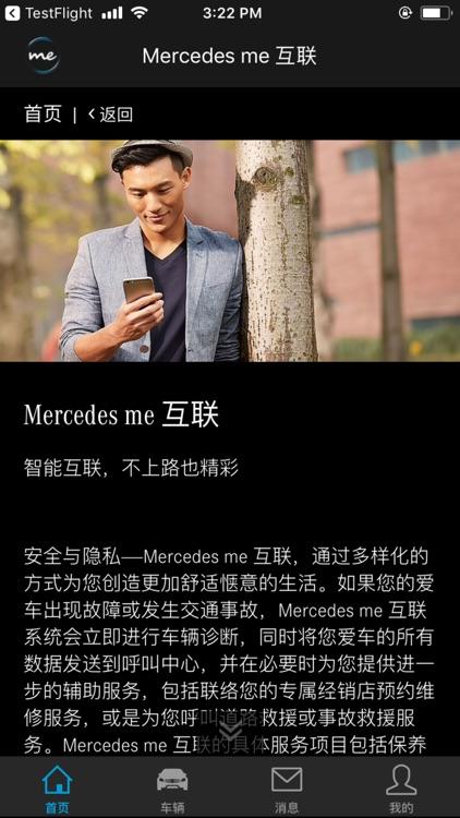 Mercedes me 客户端 screenshot-3