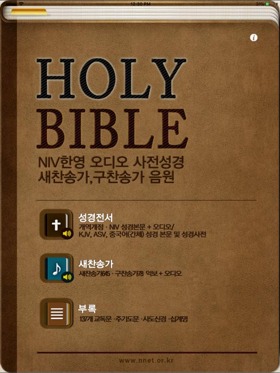 홀리바이블(NIV한영오디오 사전성경, 새·구찬송가음원)のおすすめ画像1