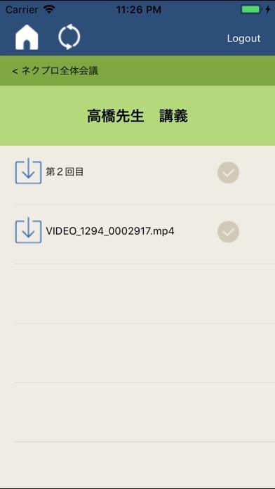 ネクプロポケット for iPhoneのスクリーンショット4