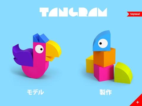 タングラム - Tayasui Tangramのおすすめ画像5
