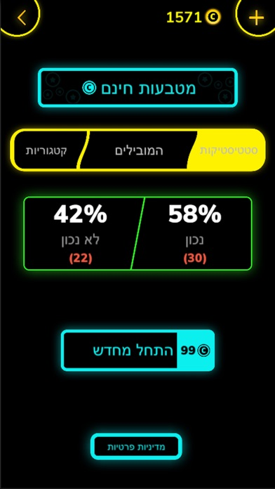 חמישים חמישים Screenshot 6