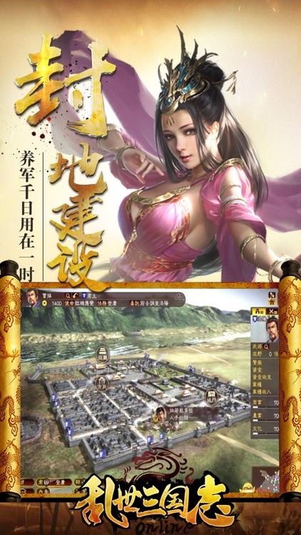 乱世三国志 - 三国策略国战手游 screenshot-3