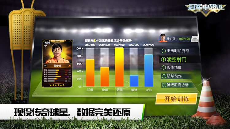 冠军中超OL-国民中超足球手游 screenshot-4
