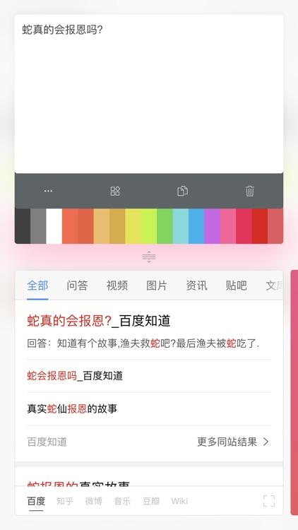 瞬念胶囊 screenshot-4