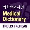 KorEng Encyclo Medic 의학사전 - iPhoneアプリ