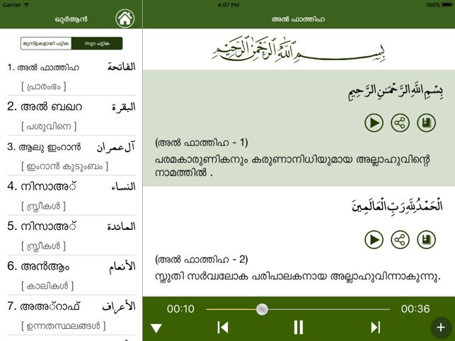 Al-Quran Malayalam on the App Store