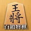 将棋アプリ 百鍛将棋アイコン