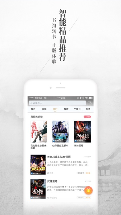 畅读小说大全-热门小说阅读器 screenshot-3