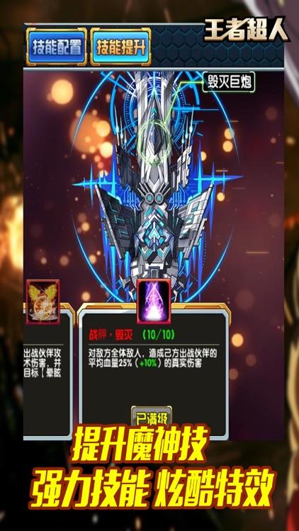 王者超人-超燃日漫手游 screenshot-4