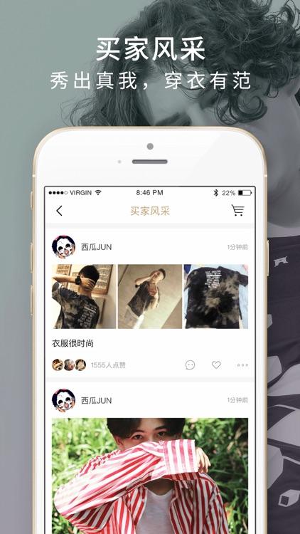 男衣库精选-致力于提升中国男人穿衣品味 screenshot-4