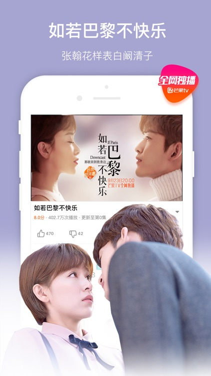 芒果TV screenshot-7