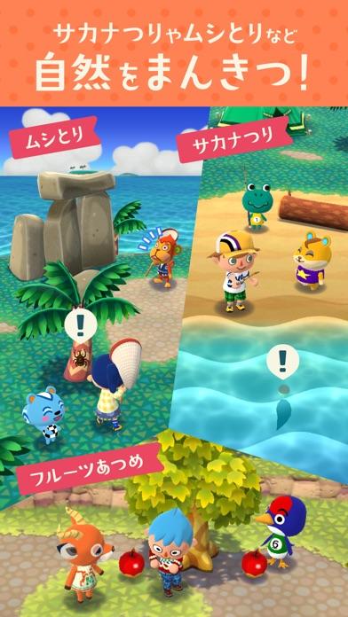 どうぶつの森 ポケットキャンプ screenshot1