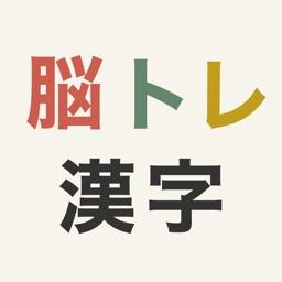 脳トレ漢字 - 頭を柔らかくする脳トレテスト