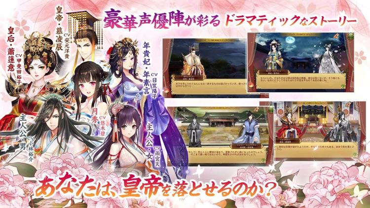 謀りの姫 screenshot-4