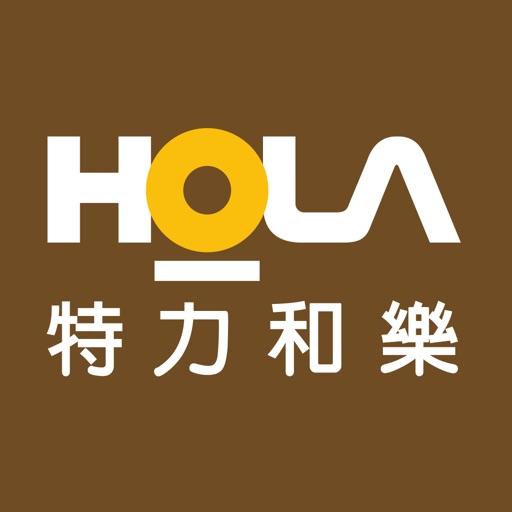 HOLA  特力和樂 Icon