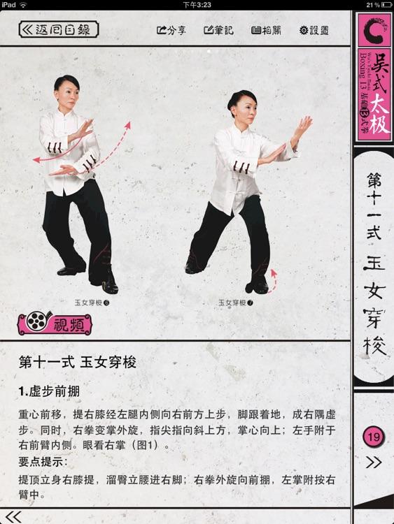 吴式太极13式 screenshot-3